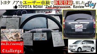 トヨタ ノアをユーザー車検で新規登録しました!/TOYOTA NOAH