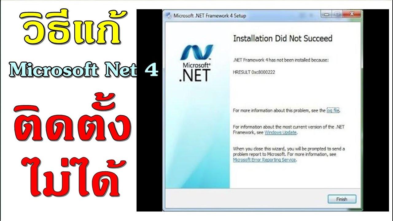 วิธีแก้ไขติดตั้ง Microsoft net framework 4 ไม่ได้ เรามีคำตอบ - YouTube