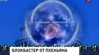 КНДР ударила по Вашингтону_5тв