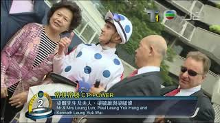 2017/18 (113) - CP POWER (常拼常勝) - 史卓豐