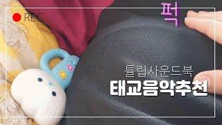 태교음악추천/튤립사운드북/임신선물/prenatal ed…