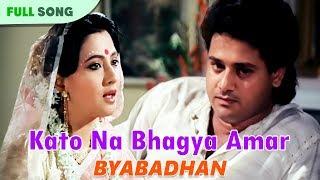 Kato Na Bhagya Amar | Asha Bhonsle | Byabadhan | Bengali Romantic Songs | Gathani Music