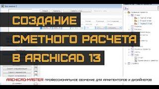 Уроки по ArchiCAD (создание сметного расчета)