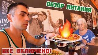 Чем кормят в отеле Kilikya Palace Завтрак обед и ужин Турция Кемер 2020