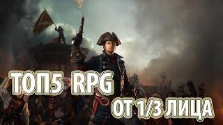 TOP5 RPG от 1 и 3 лица