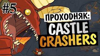 castle Crashers Гайд как пройти последнего босса (СПОЛЕРЫ)