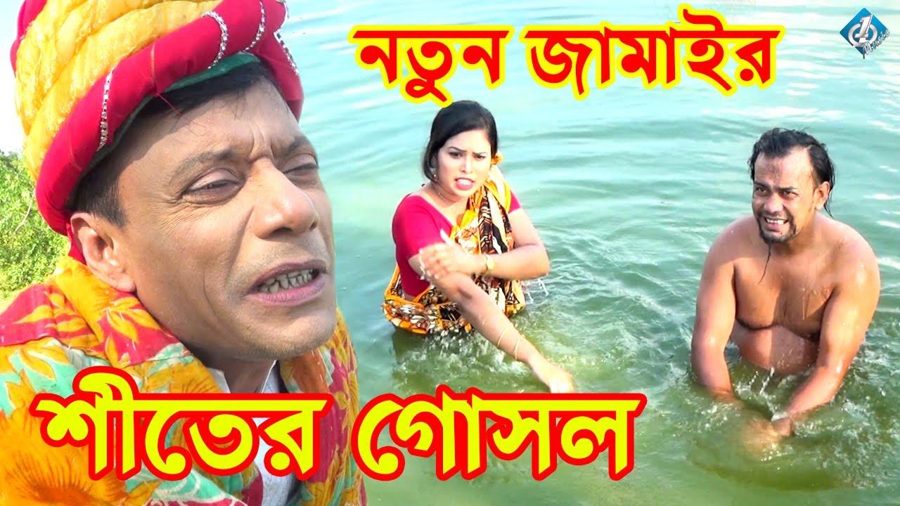 Download নতুন জামাইর শীতের গোসল | মজিবর কৌতুক ২০১৯ | Notun Jamir Siter Gosol | Mojibor | Comedy Natok