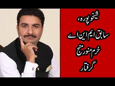 Ex PML-Q MNA Khurram Munawar Manj arrested in Sheikhupura