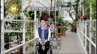 蔡義德-志氣(官方KTV版)