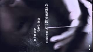 HUSH [ 機會與命運 Monopoly ] 全專輯試聽 Album Sampler