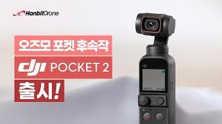DJI 오즈모 포켓의 후속작! DJI Pocket 2 …
