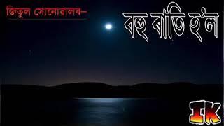 Download lagu বহু ৰাতি হ'ল || Bohu Rati Hol (with Lyrics) || Jitul Sonowal || জিতুল সোনোৱাল