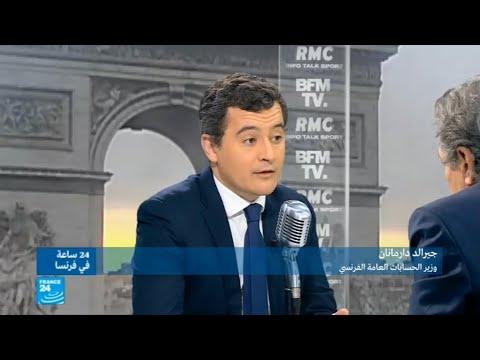 فرنسا.. وزير الحسابات العامة يدافع عن نفسه أمام اتهامات بالاغتصاب  - 20:22-2018 / 2 / 20