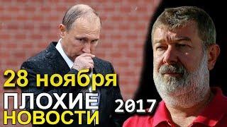 Вячеслав Мальцев | Плохие новости | Артподготовка | 28 ноября 2017