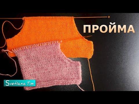 Как вывязать пройму рукава спицами для жилета