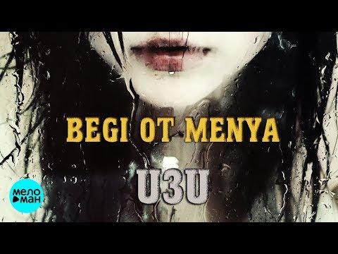 U3U  - Begi ot menya (Official Audio 2018)
