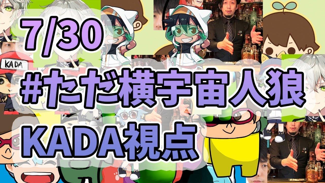 【KADA視点】第17回ただの横山が誘いたい人AmongUs【7/30生放送】