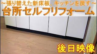 台所セルフリフォーム11~自分で張り替えた新床板、完了後のキッチン~ thumbnail
