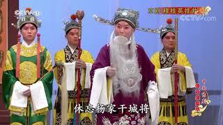 《中国京剧像音像集萃》 20191219 京剧《穆桂英挂帅》 1/2| CCTV戏曲
