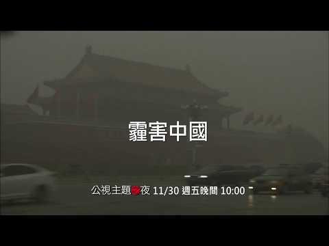 公視主題之夜 霾害中國