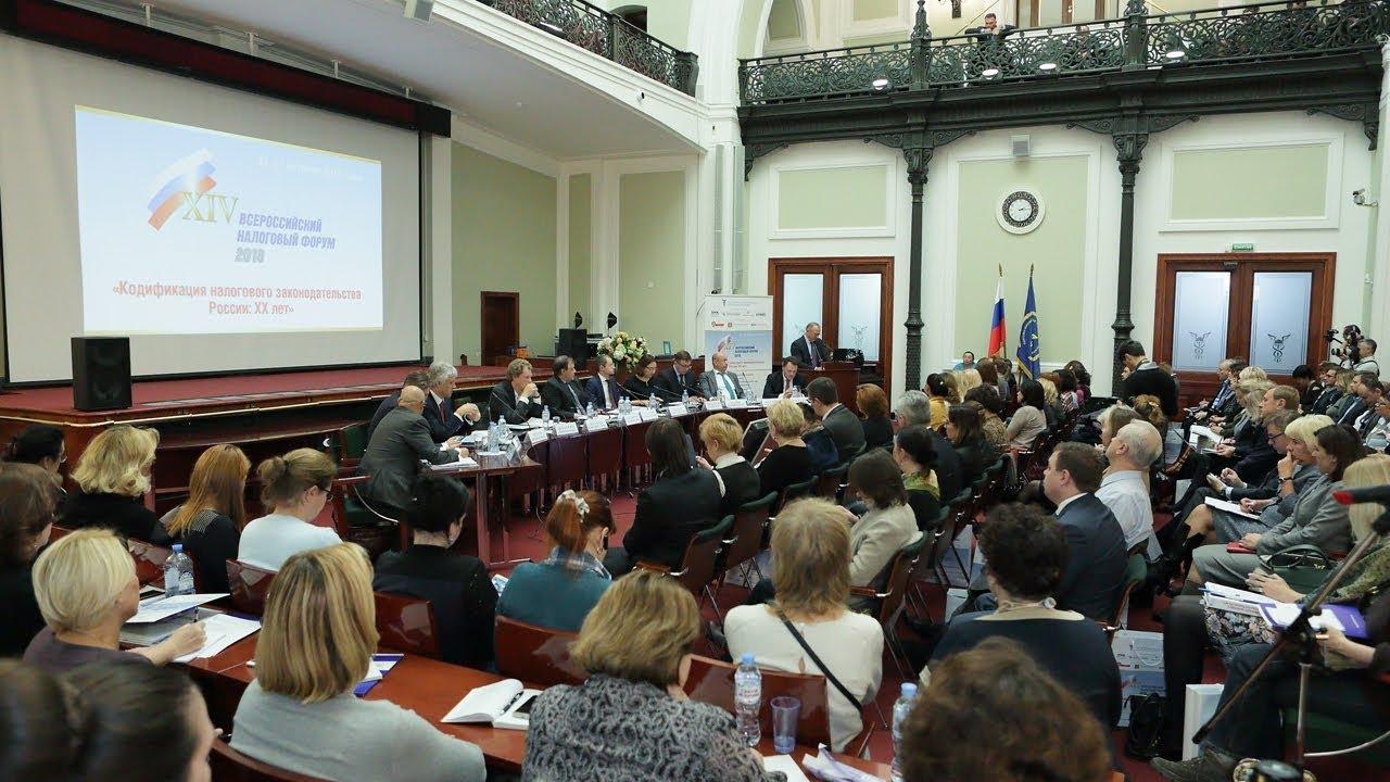 Всероссийский налоговый форум 2020