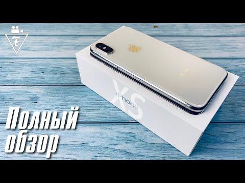 Полный обзор IPhone XS в 2020 г.