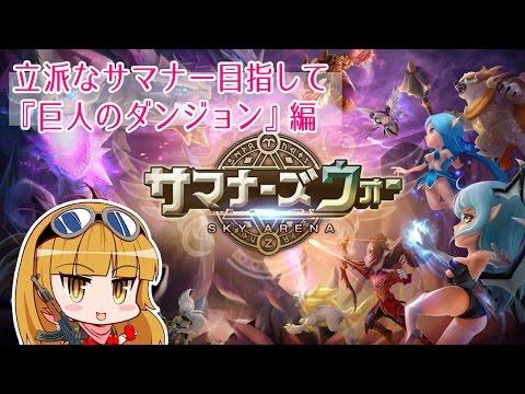 脳筋女子の『サマナーズウォー』 実況プレイ #01【Sky Arena】