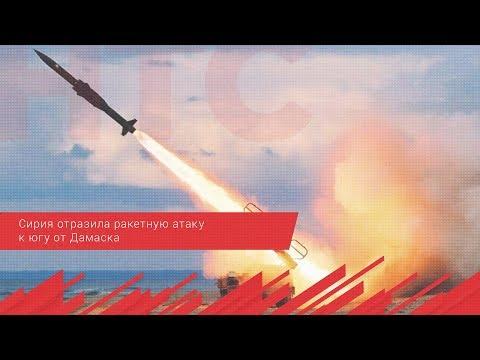 Сирия отразила ракетную атаку к югу от Дамаска
