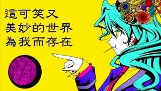 (中文字幕)【初音ミク】このふざけた素晴らしき世界は、僕の為にある(這可笑又美妙的世界、為我而存在) 【n k】