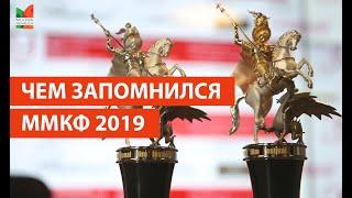 Закрытие 41 ММКФ 2019/ Мария Кожевникова о кино/ красная дорожка