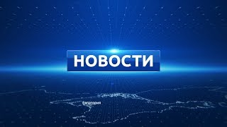 Новости Евпатории 1 августа 2018 г. Евпатория ТВ