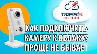 Як підключити камеру до хмари TRASSIR Cloud по Wi Fi