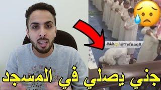 انواع الجن/ جني يصلي في مسجد!!!