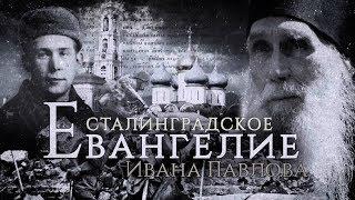 Д/с Евангелие Ивана Павлова. 1 серия
