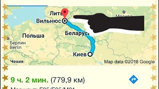 Киев Минск Вильнюс на авто. Дороги. Границы. Особенности. Kiev Minsk Vilnius