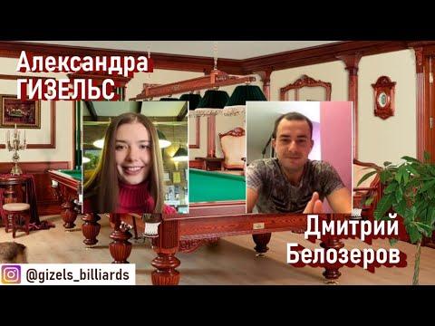 Дмитрий Белозеров. Бильярд по любви с Александрой Гизельс