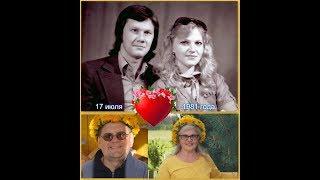 С днём свадьбы 17 июля 1981 года!!! Владислав Олегович Зайцев.