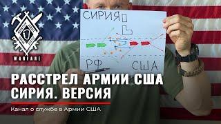ОБСТРЕЛ США в Сирии | ВС РФ | Армия США | Война в Сирии | Руденко | Russia Forces | ЧВК | WarLeaks