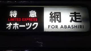 【車内放送】特別急行オホーツク1号 札幌発車後車内放送 キハ183