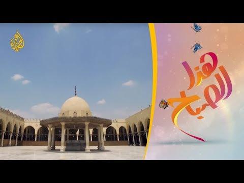 جامع عمرو بن العاص.. الأقدم تاريخيا بمصر وأفريقيا  - نشر قبل 1 ساعة