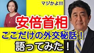 【安倍首相・有本香】安倍首相ここだけの外交秘話!語ってみた!