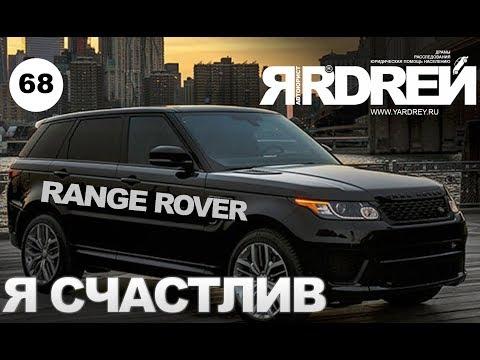 видео: РЕНДЖ РОВЕР - Я СЧАСТЛИВ