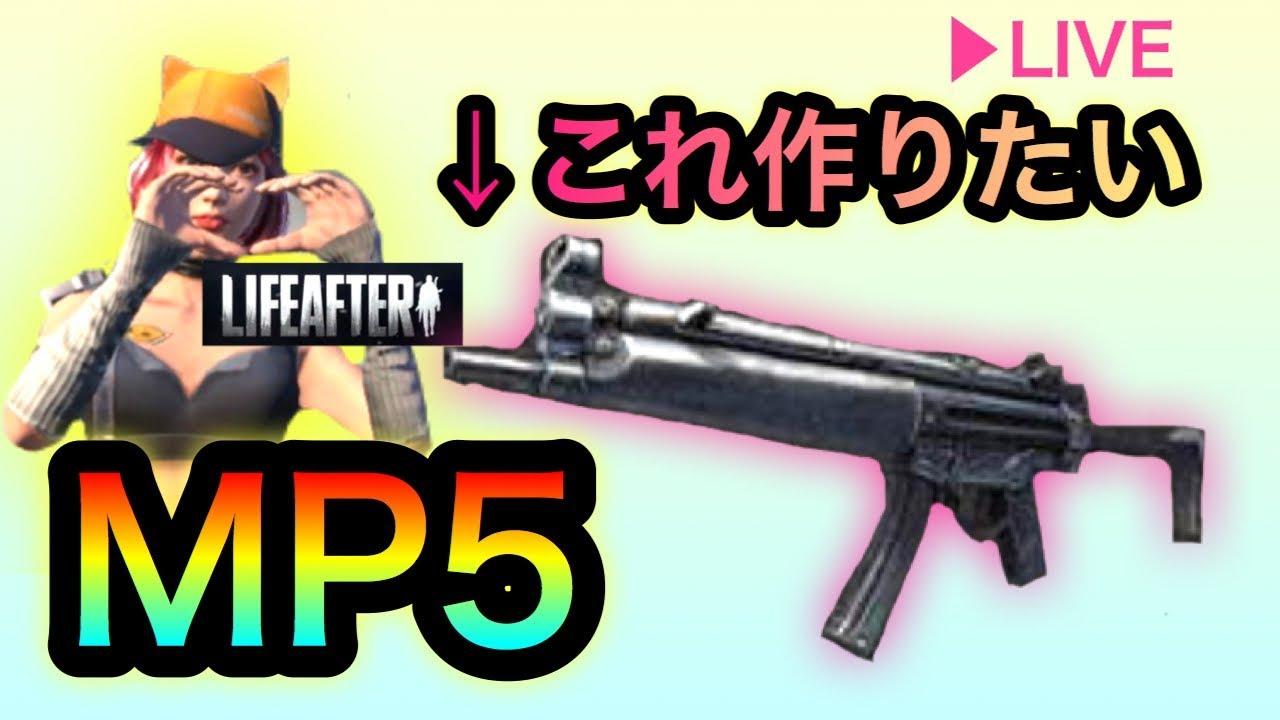 ライフ アフター mp5