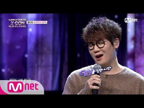 Wanna One Go [2화] 꽃길을 걷는 시간의 정체는! 소리장인 ′넬(NELL)′ 180514 EP.18