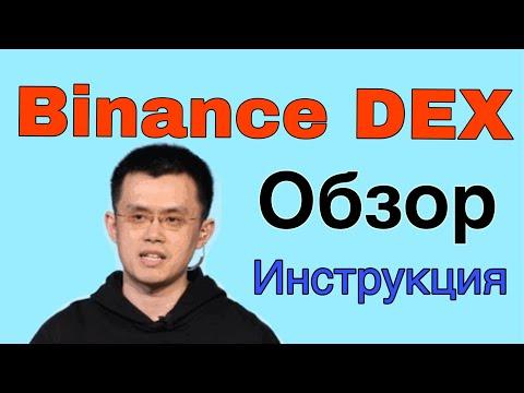 Биржа Binance DEX Децентрализованная Бинанс BNB обзор Криптовалюта Bitcoin Ethereum