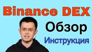 Binance DEX Децентрализованная биржа Бинанс BNB обзор Криптовалюта Bitcoin Ethereum