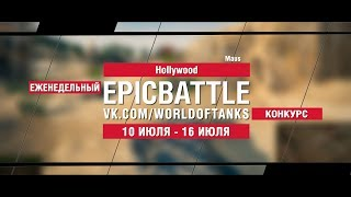 EpicBattle : HoIlywood / Maus (конкурс: 10.07.17-16.07.17) [World of Tanks]