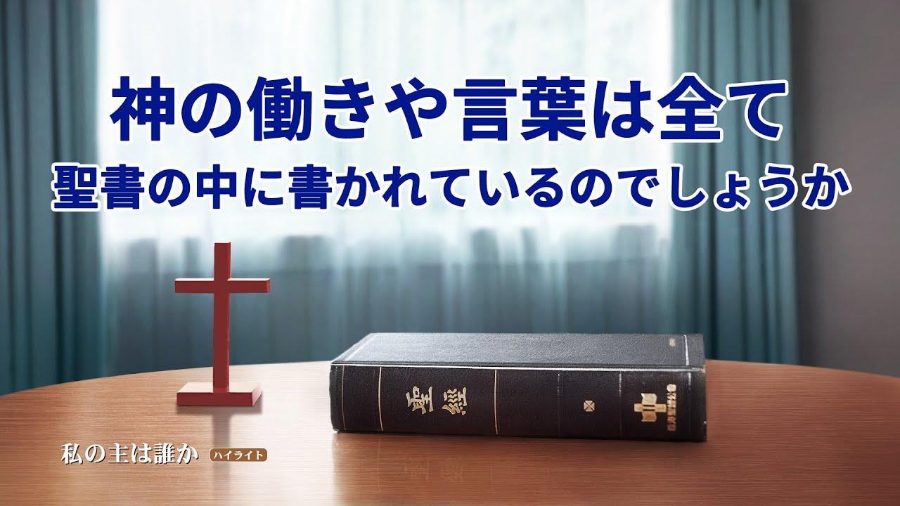 キリスト教映画「私の主は誰か」抜粋シーン(2)神の働きや言葉は全て聖書の中に書かれているのでしょうか|日本語