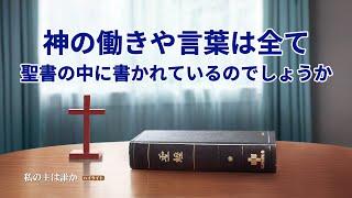 聖書に関する映画「私の主は誰か」抜粋シーン(2)神の働きや言葉は全て聖書の中に書かれているのでしょうか|日本語