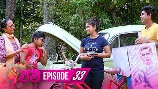 Emy | Episode 33 - (2019-06-05) | ITN Thumbnail